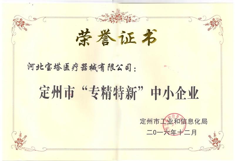 专精特新2016荣誉证书