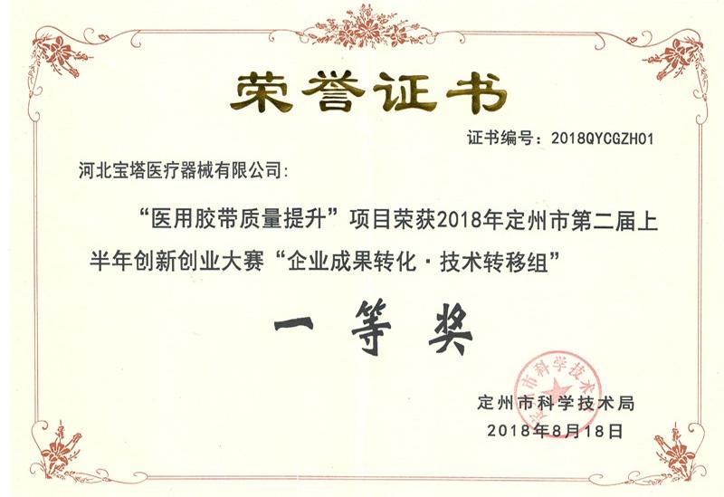 胶带科技成果转化荣誉证书