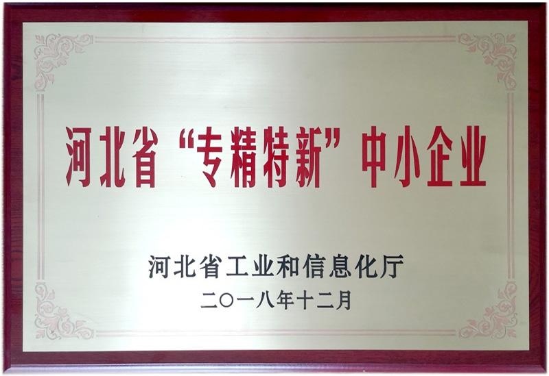 """河北省""""专精特新""""中小企业证书"""